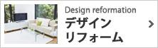 デザインリフォーム